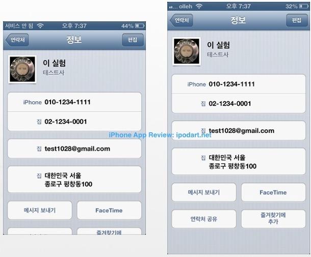 iOS6 기본 앱, 아이폰5와 아이폰4에서의 차이점과 개선점 연락처