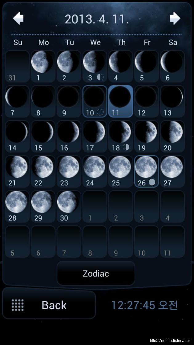 달관찰 안드로이드  Moon Calendar