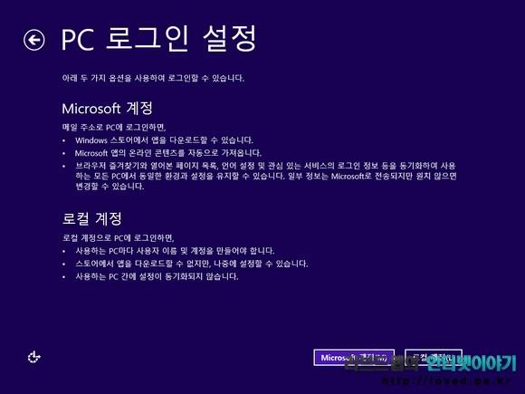 윈도우8 계정 동기화 기능