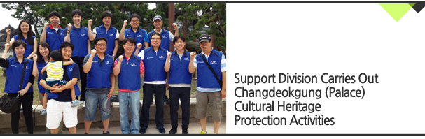 Support Division Carries Out Changdeokgung (Palace) Cultural Heritage Protection Activities