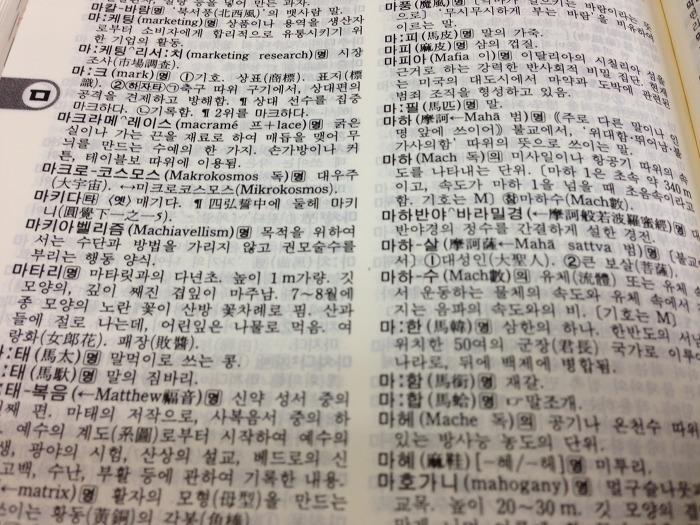 Aprendendo Hangul #52 - Use O Hanja A Seu Favor Parte 1