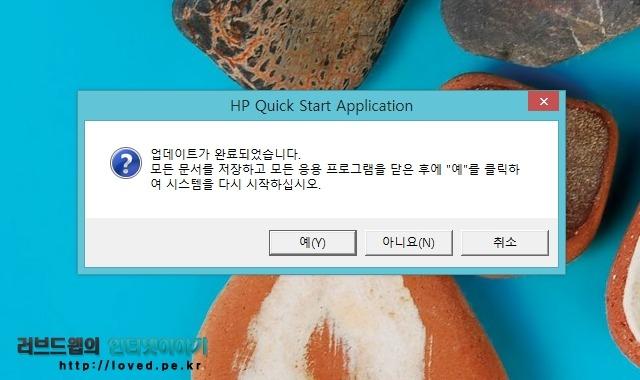 HP 엘리트패드 900, 윈도우8, 윈도우8 시작버튼, 윈도우8 시작버튼 만들기, 윈도우8 시작메뉴 프로그램, HP 퀵 스타트, HP Quick Start