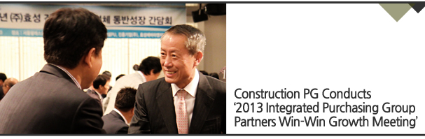 Construction PG Conducts '2013 Integrated Purchasing Group Partners Win-Win Growth Meeting'