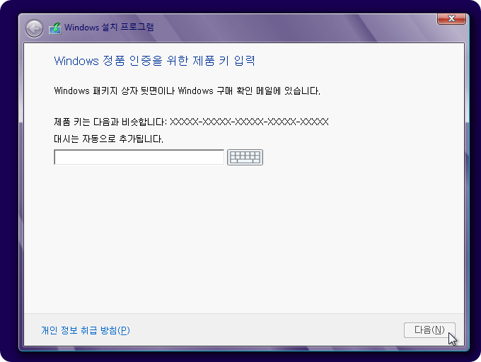 Windows_8_RTM_Pro_K_Setup_05_2