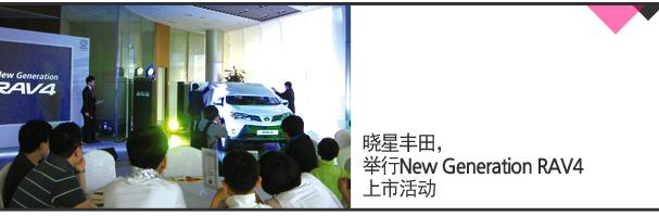 晓星丰田,举行New Generation RAV4 上市活动