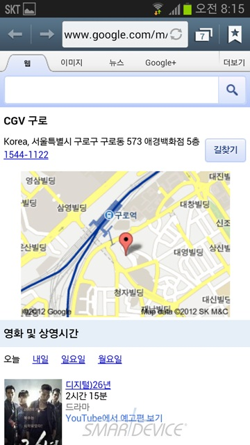 galaxy note2, Google, Google Now, JellyBean, review, 갤럭시 노트2, 구글, 구글 나우