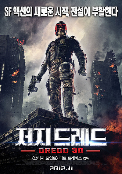 저지 드레드 (Dredd) 2012 최신영화