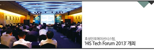 효성인포메이션시스템은 6월 25일 코엑스인터컨티넨탈 호텔 다이아몬드룸에서 클라우드와 빅데이터, 플래시 스토리지의 최신 트렌드를 공유하는 기술 세미나 'HIS Tech Forum 2013'을 개최했습니다.