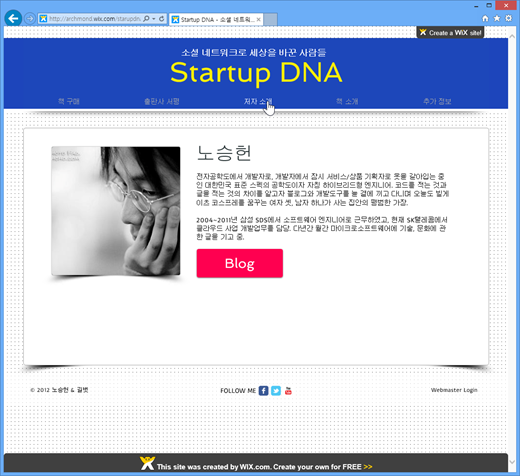 Startup_DNA_Promotion_Page_06