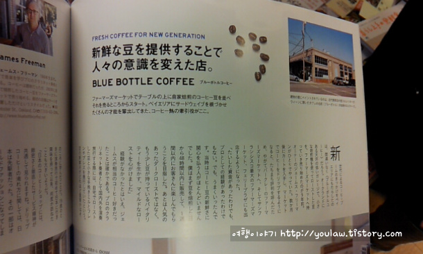 블루보틀커피 (Blue Bottle Coffee)