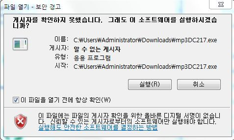 mp3 편집 프로그램 다운 및 사용법