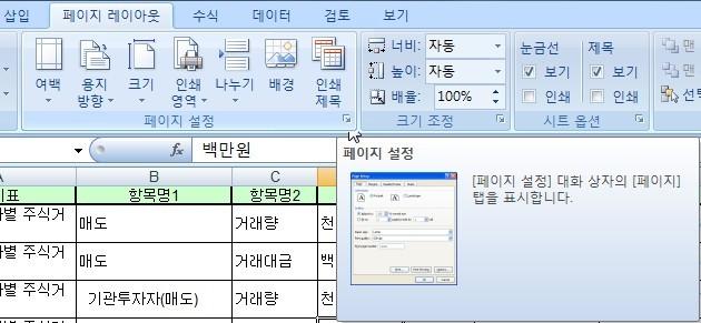 엑셀, Excel, 페이지설정, 틀고정 인쇄, 틀고정, 페이지설정 대화상자, 시트, Sheet, 인쇄영역, 반복할행, 반복할열, 페이지 레이아웃, 인쇄