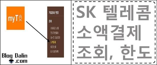 sk 텔레콤 소액결제 차단 및 조회, 한도 올리는 방법 포스트 메인