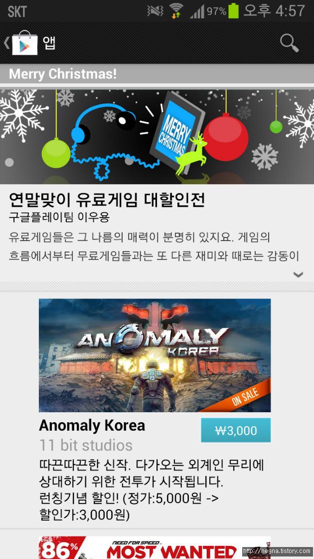 구글 플레이 스토어 연말맞이 유료게임 대할인