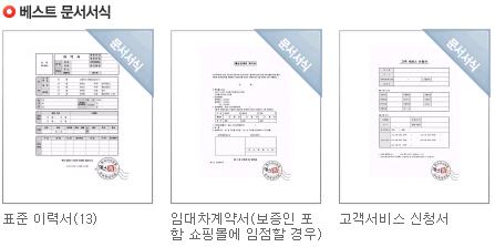 한글 무료 문서 서식 - 베스트 문서서식