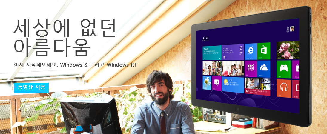 windows8_newsite_01