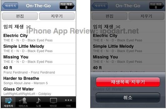 아이팟 아이폰 On The go 목록 만들기