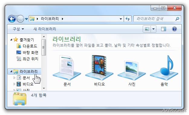 윈도우 7의 라이브러리