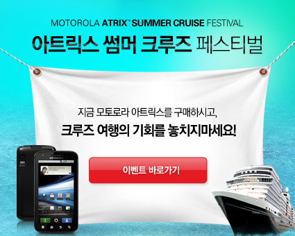 www.motorolaatrix.co.kr/cruise