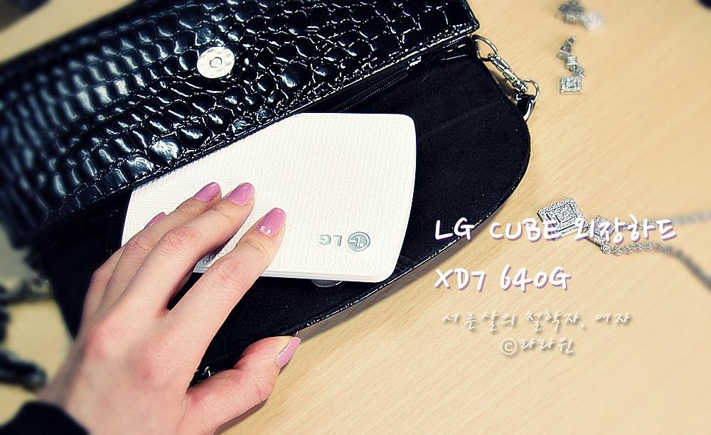 외장하드, 외장하드 추천, LG Cube XD7, 외장하드 가격비교, 컴퓨존