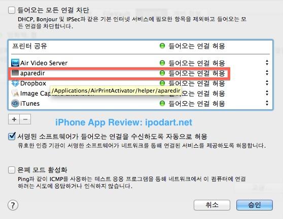 AirPrint Activator 에어프린트 아이폰 아이패드 무선프린트