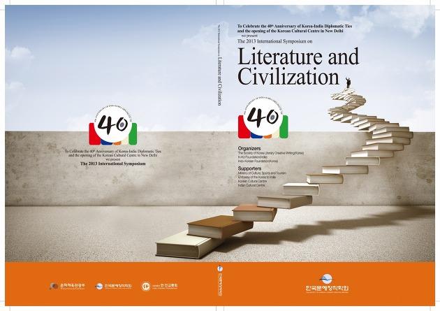 한국 인도 수교 40주년 기념 & 한국 문화원 개원 기념 국제문학 심포지움