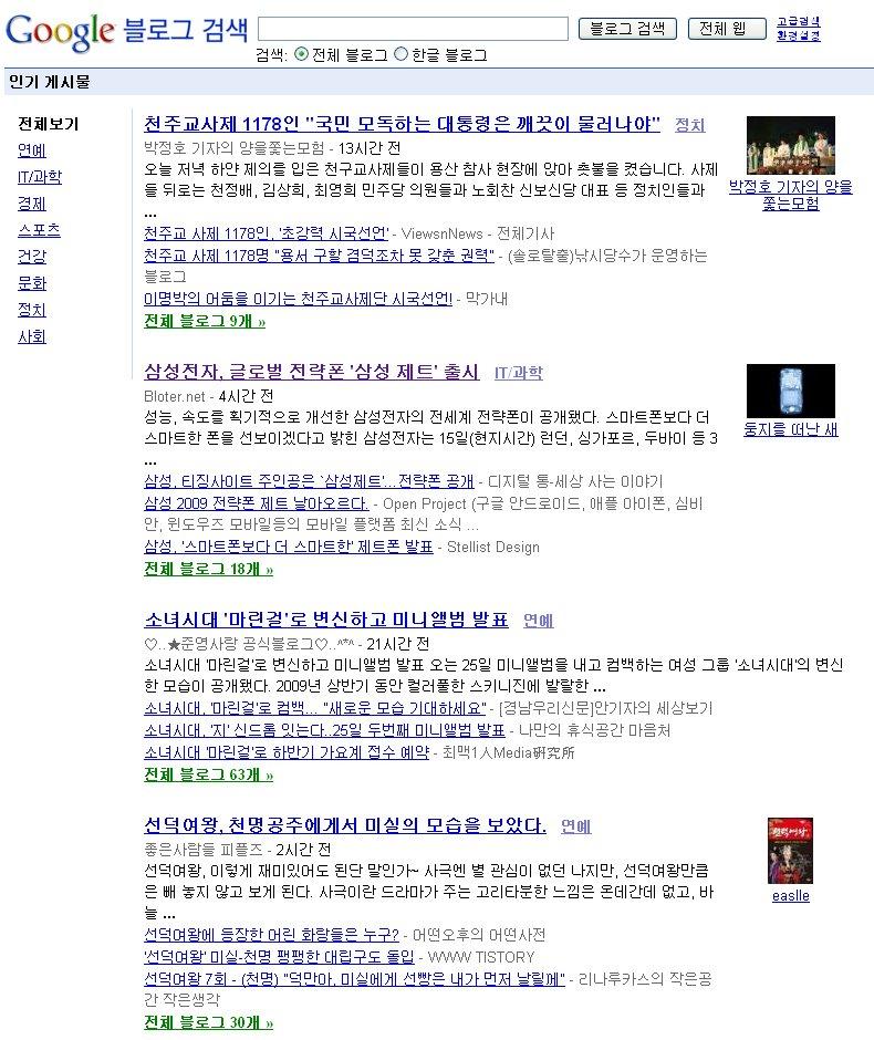 구글 블로그 검색(토픽 서비스)
