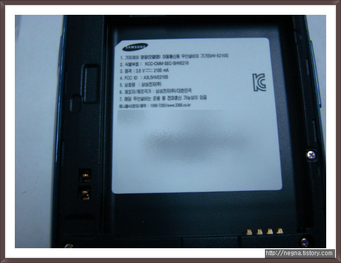 갤럭시S3 LTE(SHV-E210S) 개봉기