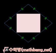 마름모의 중점을 연결해서 만든 사각형 - 직사각형