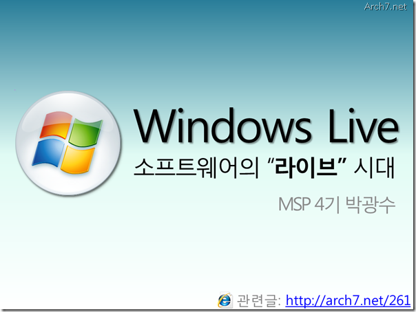 windows_live_era_01