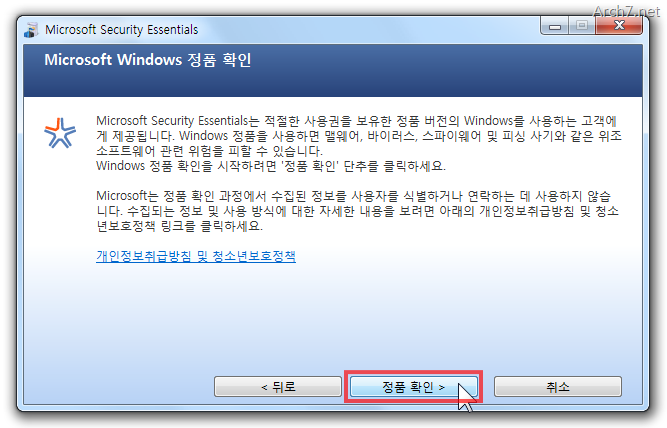 microsoft_security_essentials_kor_3