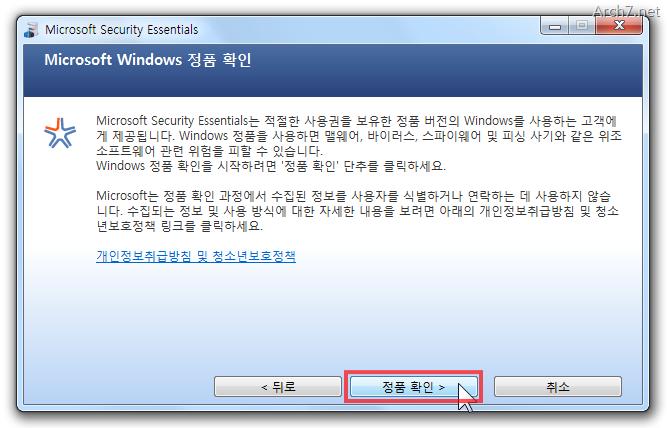 microsoft_security_essentials_kor_3