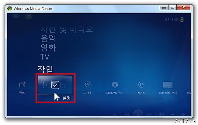 Windows Media Center가 실행되면 [작업] -> [설정]에 들어갑니다.
