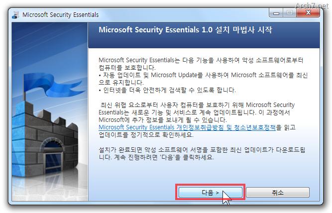 microsoft_security_essentials_kor_1