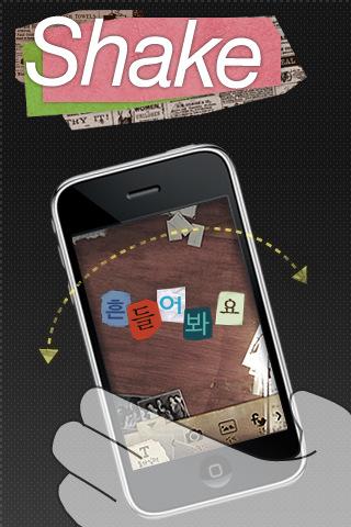 아이폰 협박편지