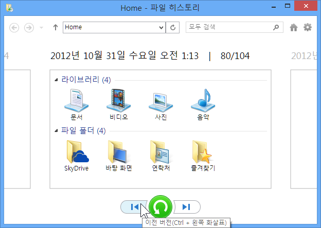windows8_security_27