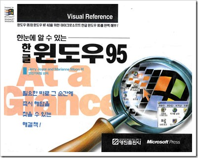 windows_95_korean_youngjin_microsoft_press