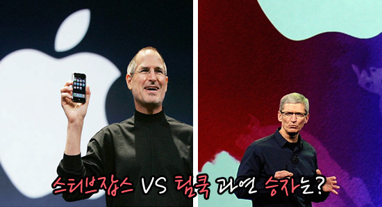 애플, 스티브 잡스, 스티브잡스, 아이폰, 아이폰4s, 아이패드, 혁신, 디자인, 아이폰 디자인, 애플문제, 애플, 주가, 팀쿡, 아이폰5, 아이폰 출시, 대한생명, 라이프앤톡, 뉴아이패드