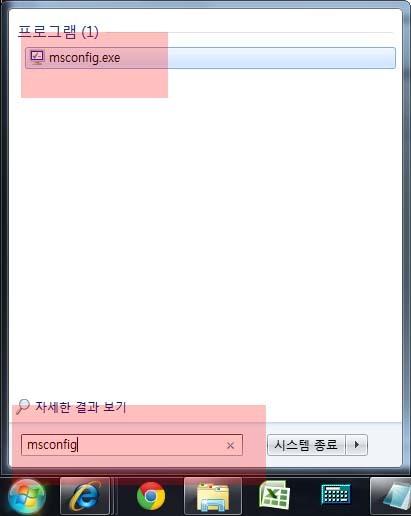 윈도우시작프로그램
