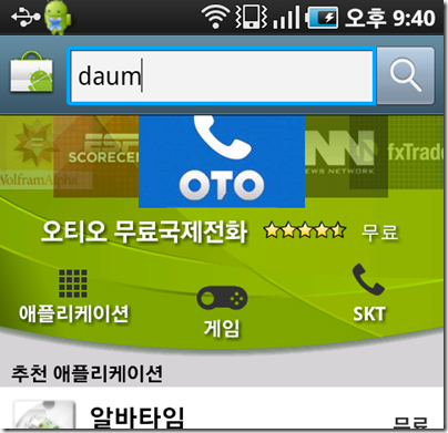 market_search_daum_1