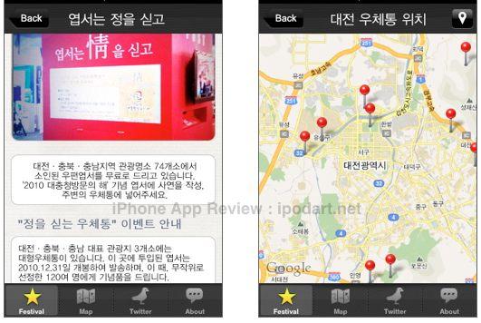 아이폰 2010년 대충청방문의 해