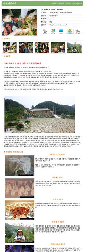 농촌체험마을의 성공전략 (2)