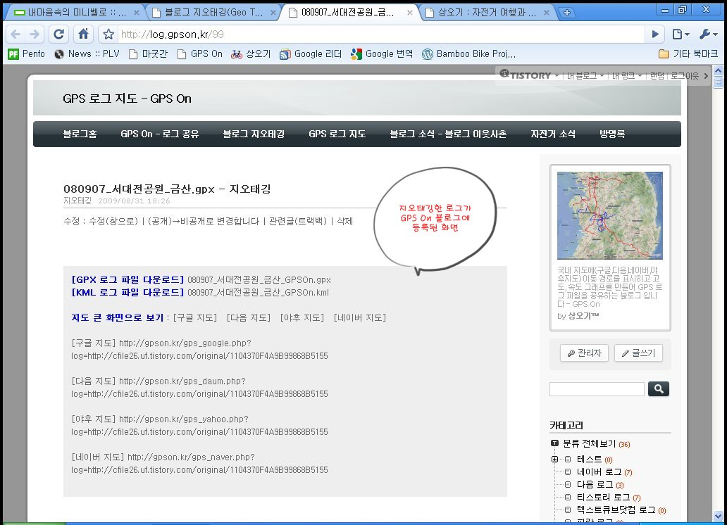 GPS On 블로그에 등록된 화면