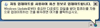윈도우 자동 업데이트 알림