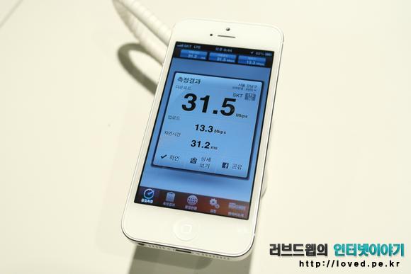 SK텔레콤 아이폰 5 출시 Bloggers' Day 행사에서 30분간 만져본 아이폰5 후기