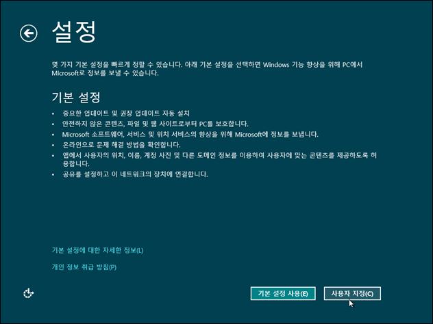 Win8RP_K_installation_72