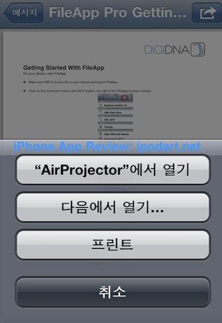 아이폰 아이팟터치 무선 프로젝터 Air Projector