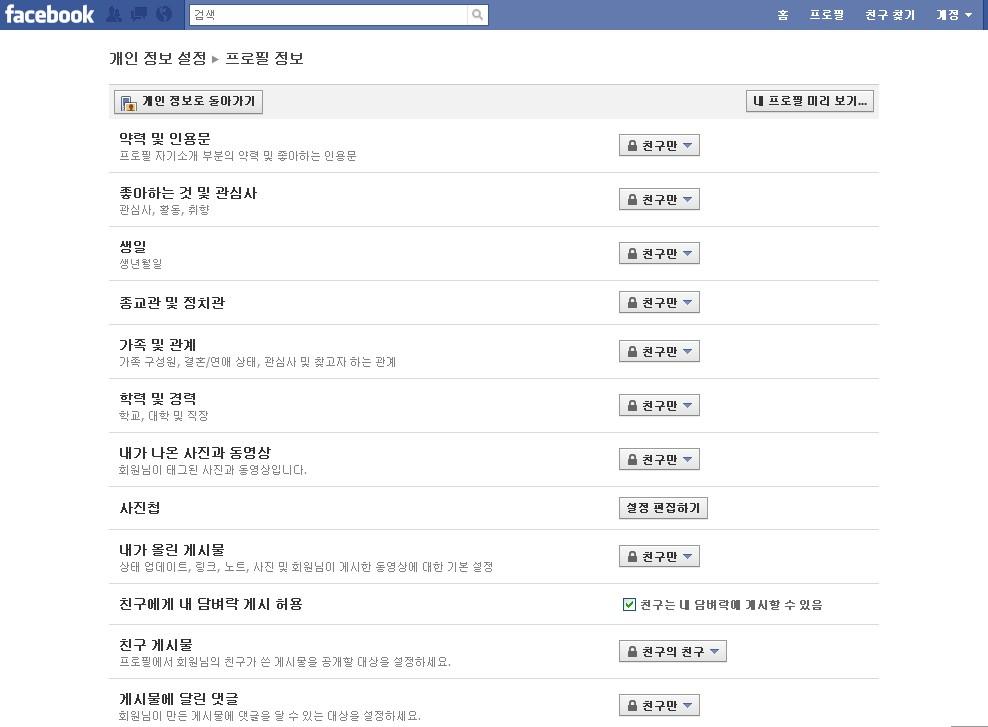 페이스북 개인정보 설정 화면