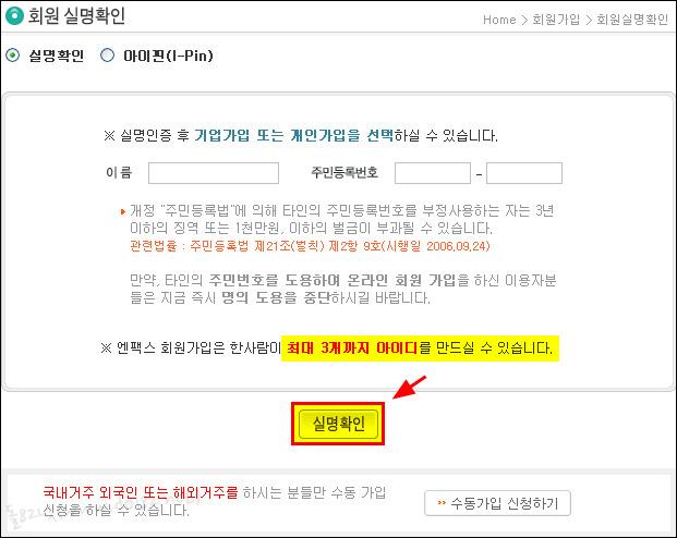 인터넷 팩스 무료로 보내기 - 엔팩스(A4 10~30장)