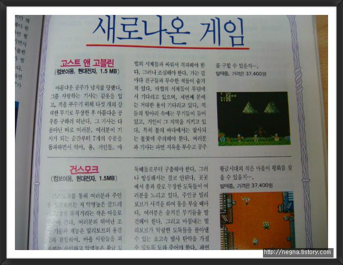 국내최초 게임전문지 게임월드 8월창간호